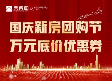 中海时代都会国庆新房购房节