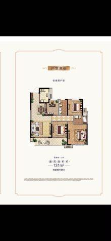 (华南)中南君悦府4室2厅2卫138.8万131m²出售改合同