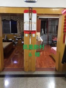 (华南)凤凰新村3室1厅1卫62.8万108m²出售