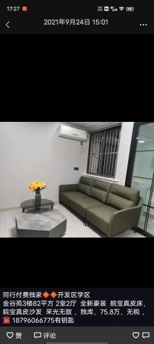 (开发区)金谷苑2室1厅1卫75.8万81m²出售