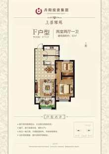 (东门)上善雅苑2室2厅1卫73.8万83m²毛坯房出售 业主低价急售 承担营业税 随时看房 一口价