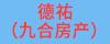 德祐(九合房产)